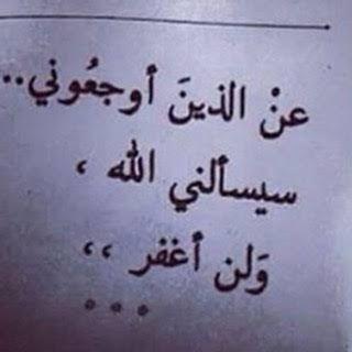 لن أغفر لك و له ن Quotes Calligraphy Arabic Calligraphy