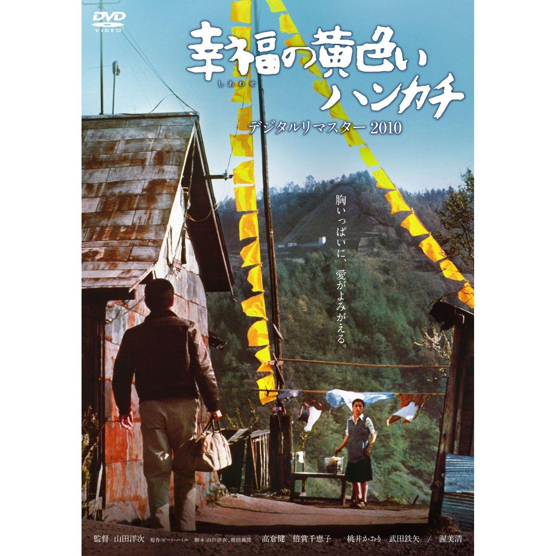 junのcinema♦︎life シネマライフvol.5 幸福の黄色いハンカチ(1977年)
