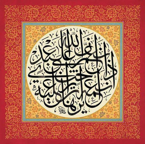 Turkish Islamic Calligraphy Art 12 Islamic Calligraphy