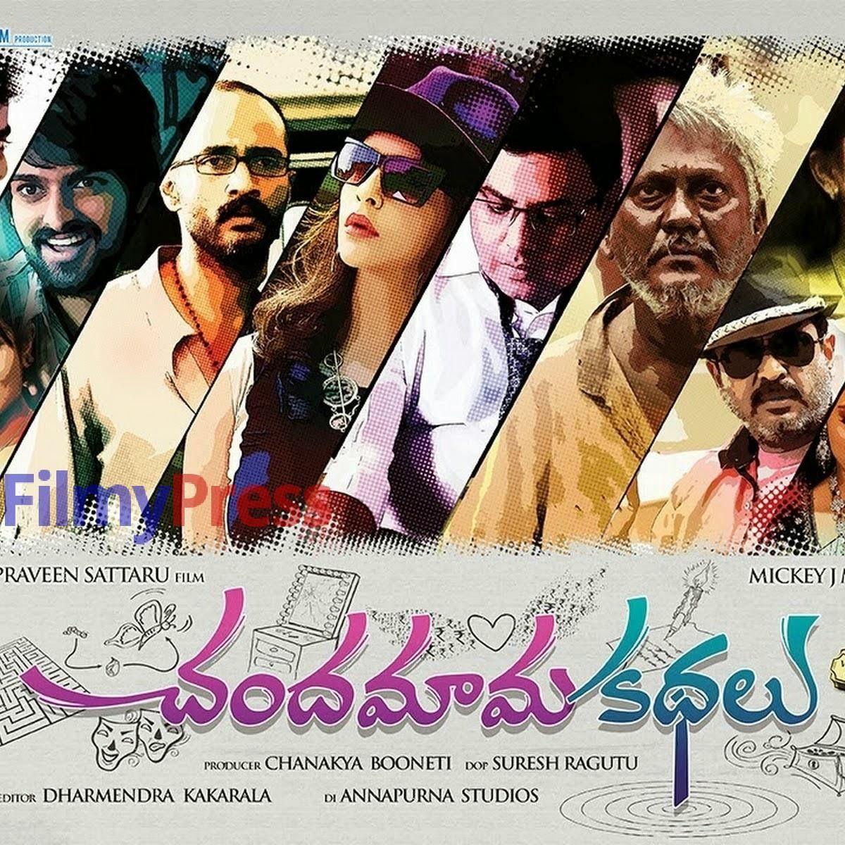 Bharathiya chandamama kathalu 2014 telugu movie