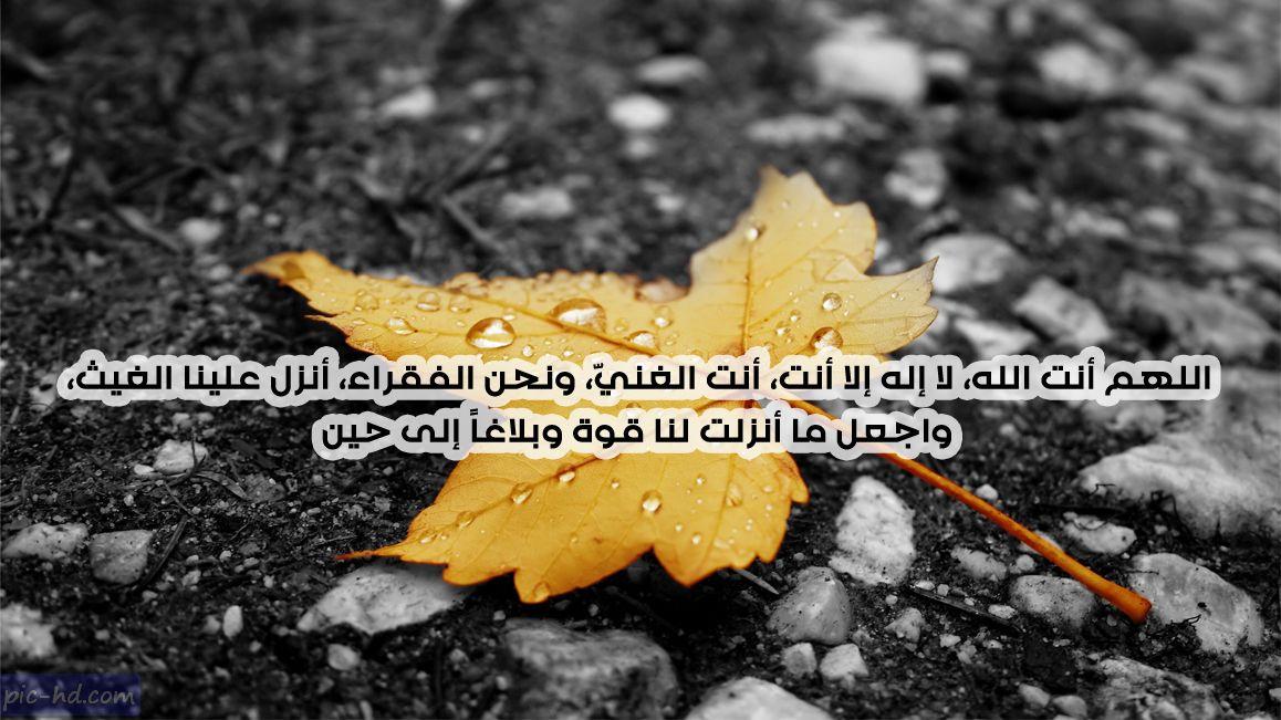 ادعية عند نزول المطر مكتوبة علي صور صور مطر مع عبارات وادعية Islamic Pictures Allah Islam Rain