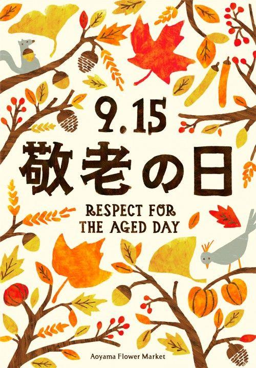 Afm2014 Keirou Poster 0813 秋 バナー 秋 デザイン レイアウト 秋