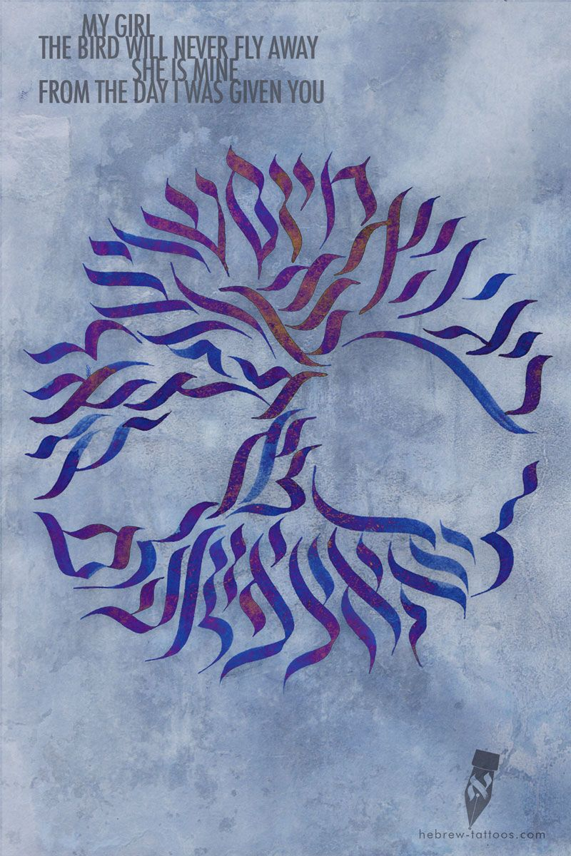 how to say tree of life in hebrew