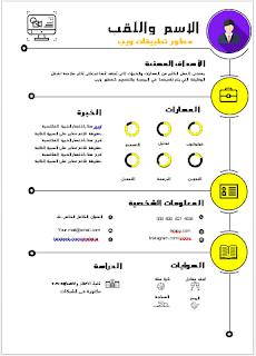 تحميل سيرة ذاتية انفوجرافيك عربي مجانا وورد Doc Cv Words Free Cv Template Word Cv Template Word