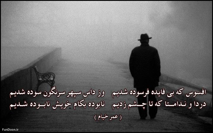 اشعار زیبا و عاشقانه حکیم عمر خیام به همراه عکس Romantic Poetry Romantic Poetry