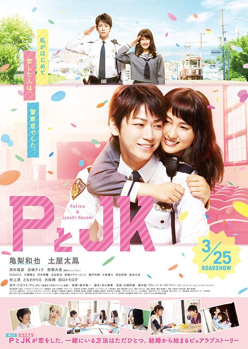 Watch Policeman and Me HD Streaming