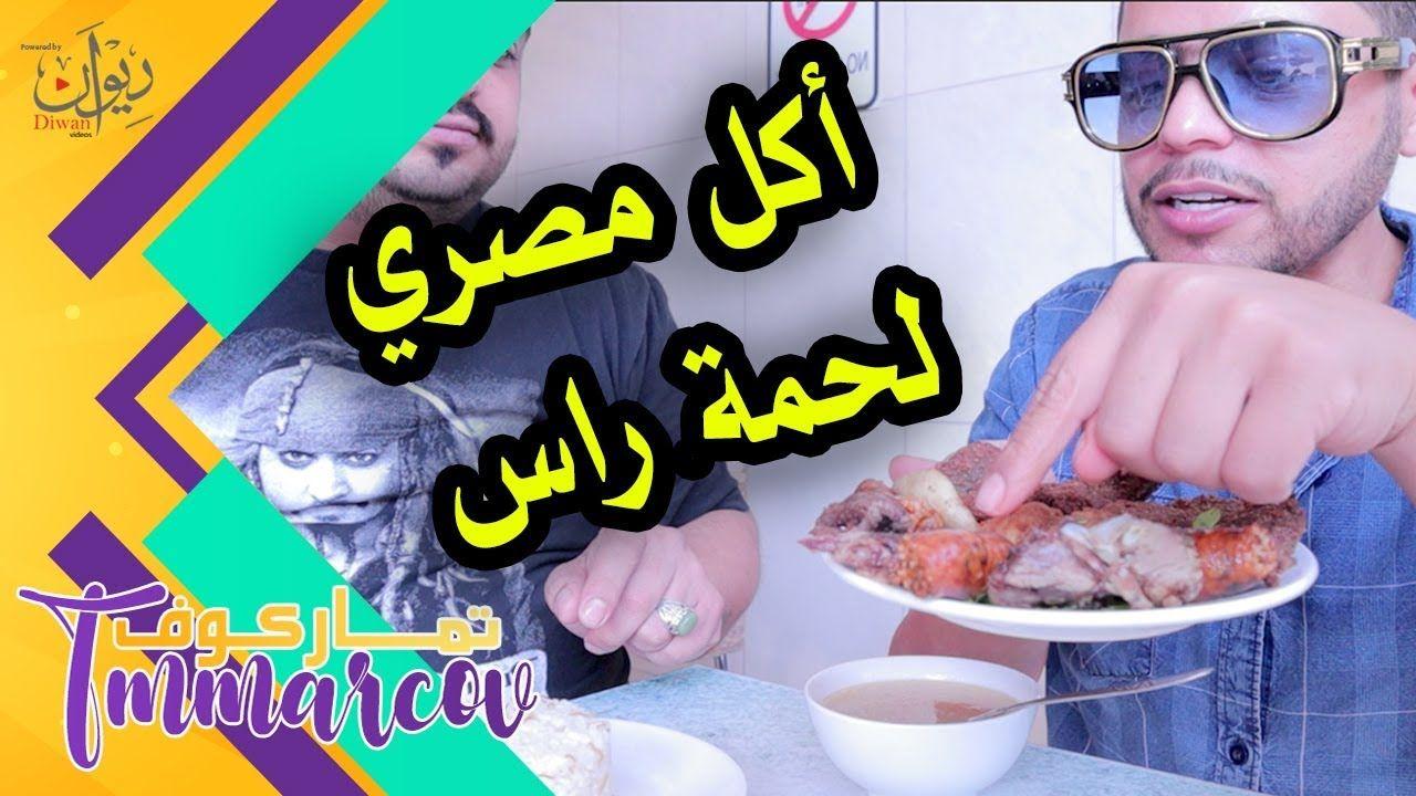 اكل مصري اكلت اجمل لحمة راس احلا اكل شعبي مصري كوارع و لية Tech Company Logos Company Logo