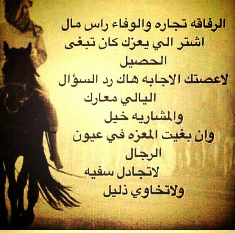 الرفاقه Words Qoutes Arabic Calligraphy