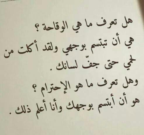 Pin By Zahira Elaakfa On Book Arabic Quotes Arabic Typing Words