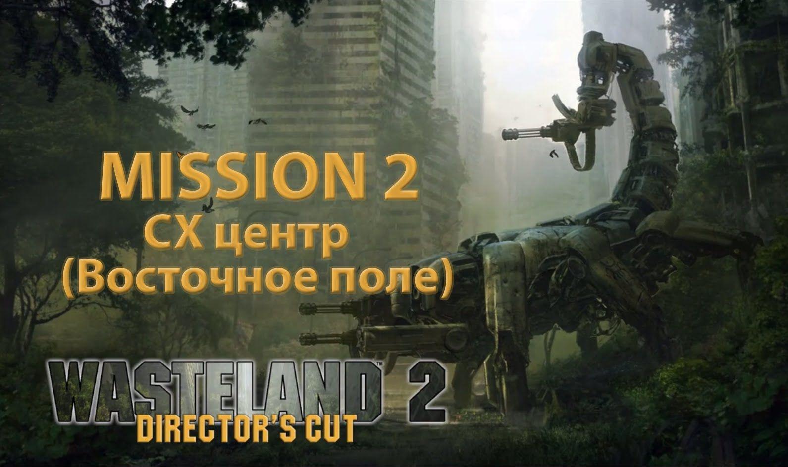 "Wasteland 2: Director's Cut 1080p60 Миссия 2 ""СХ центр"" ""Восточное поле"""