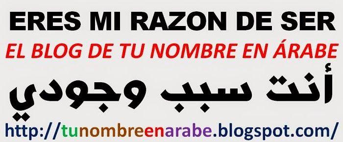 Como Se Dice En Arabe Gracias Gracias En Arabe Y Otras Palabras Basicas Arabes Palabras En