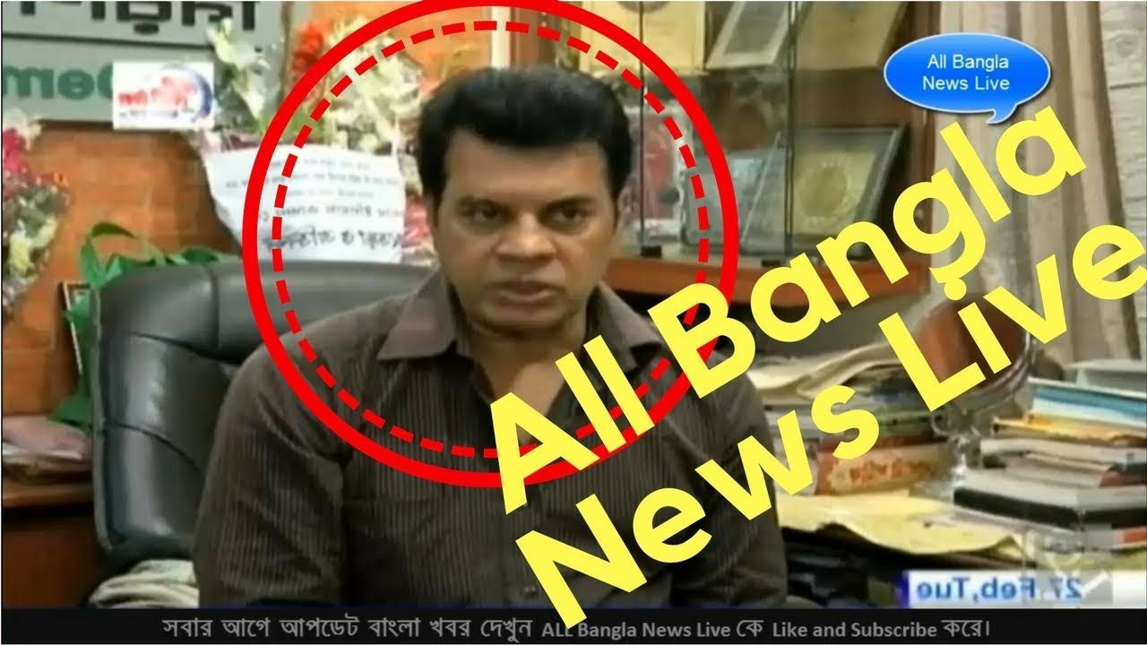 Bangla news tv live channel today