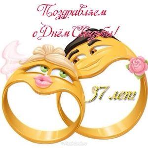 Открытку, открытка на годовщину 37 свадьбы