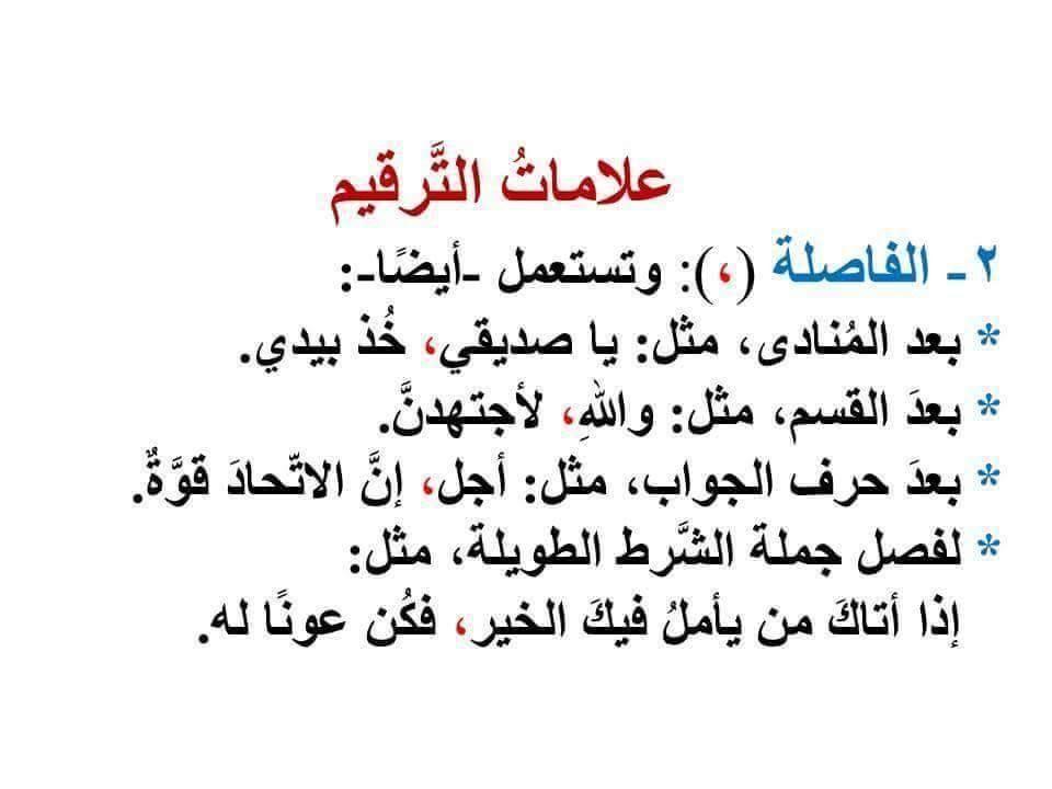 Pin By Soso On علامات الترقيم Arabic Worksheets Math Worksheets