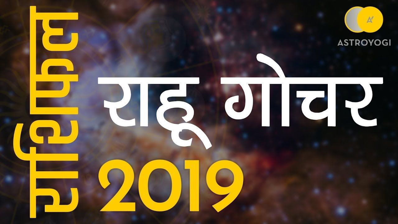 Beaches] Vrischika rashi horoscope 2019 in english