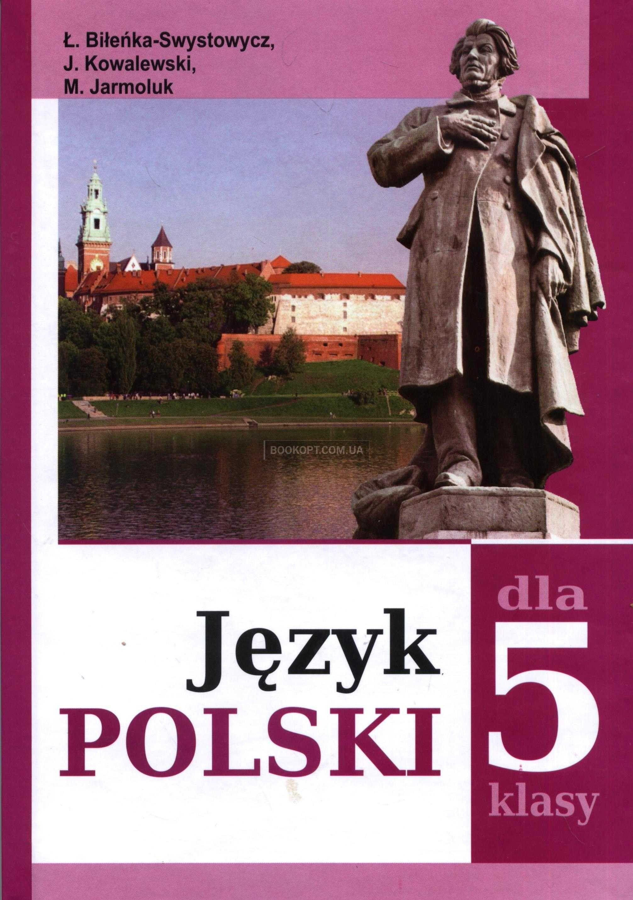 гдз польська мова 7 клас бленька-свистович