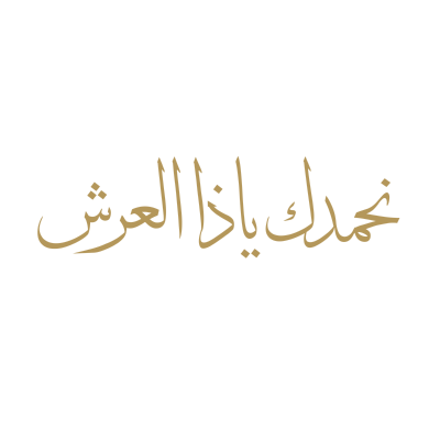 هوية وشعار اليوم الوطني القطري 2020 Logo Icon Svg هوية وشعار اليوم الوطني القطري 2020 Arabic Calligraphy Calligraphy