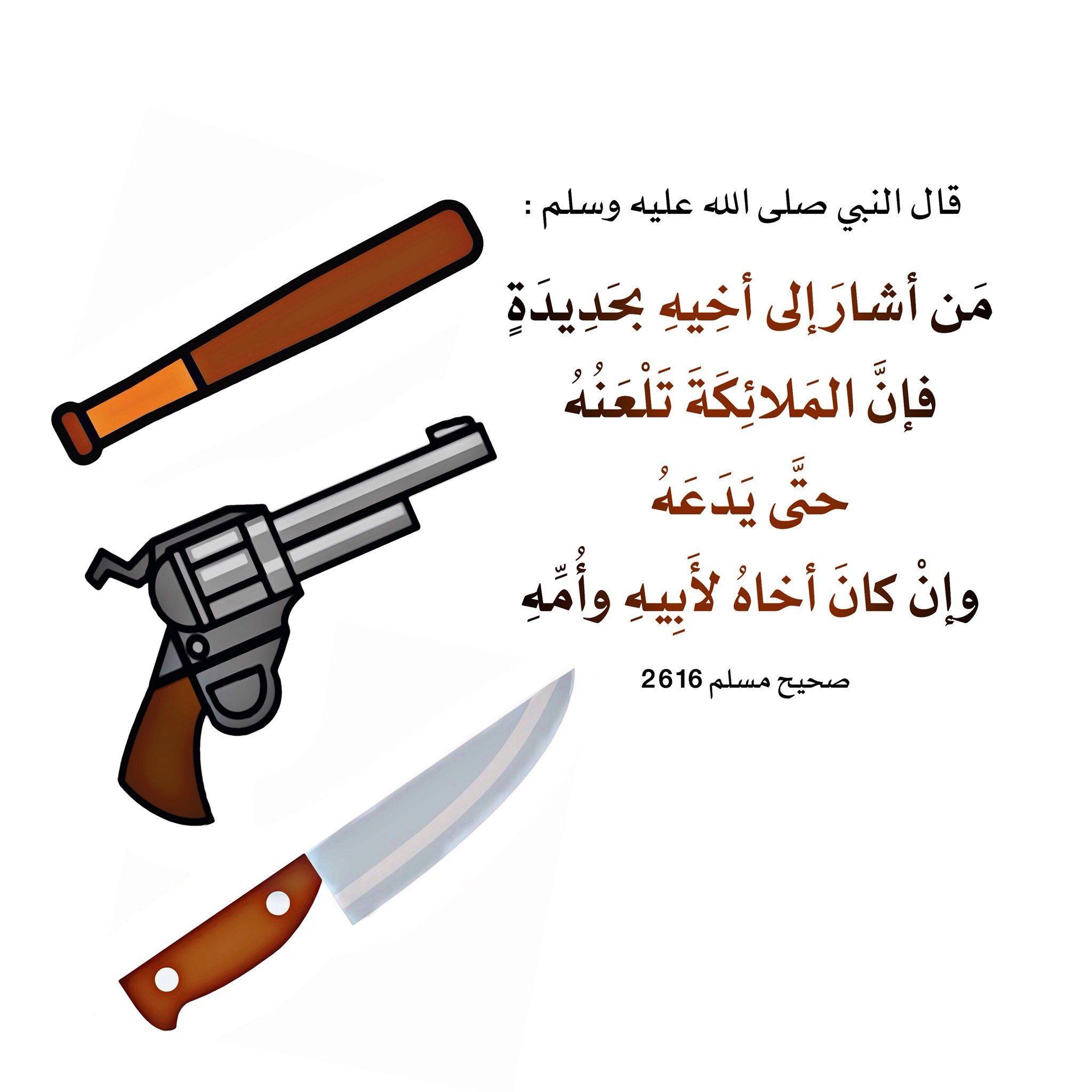 حديث شريف Islamic Quotes Words Quotes Arabic Love Quotes