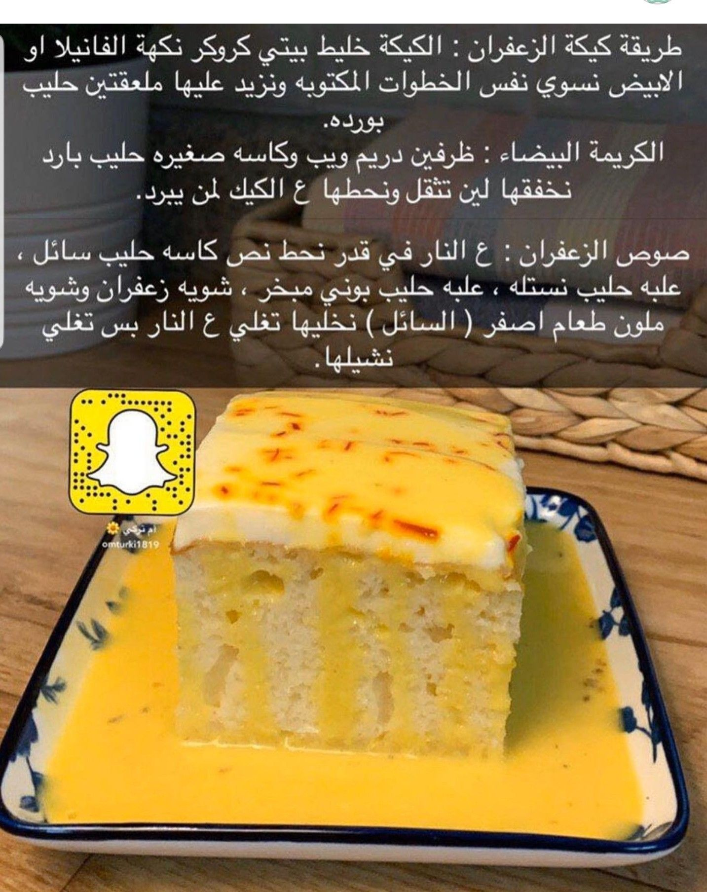 Pin By Asma On طبخات Yummy Food Dessert Cooking Recipes Desserts Helthy Food
