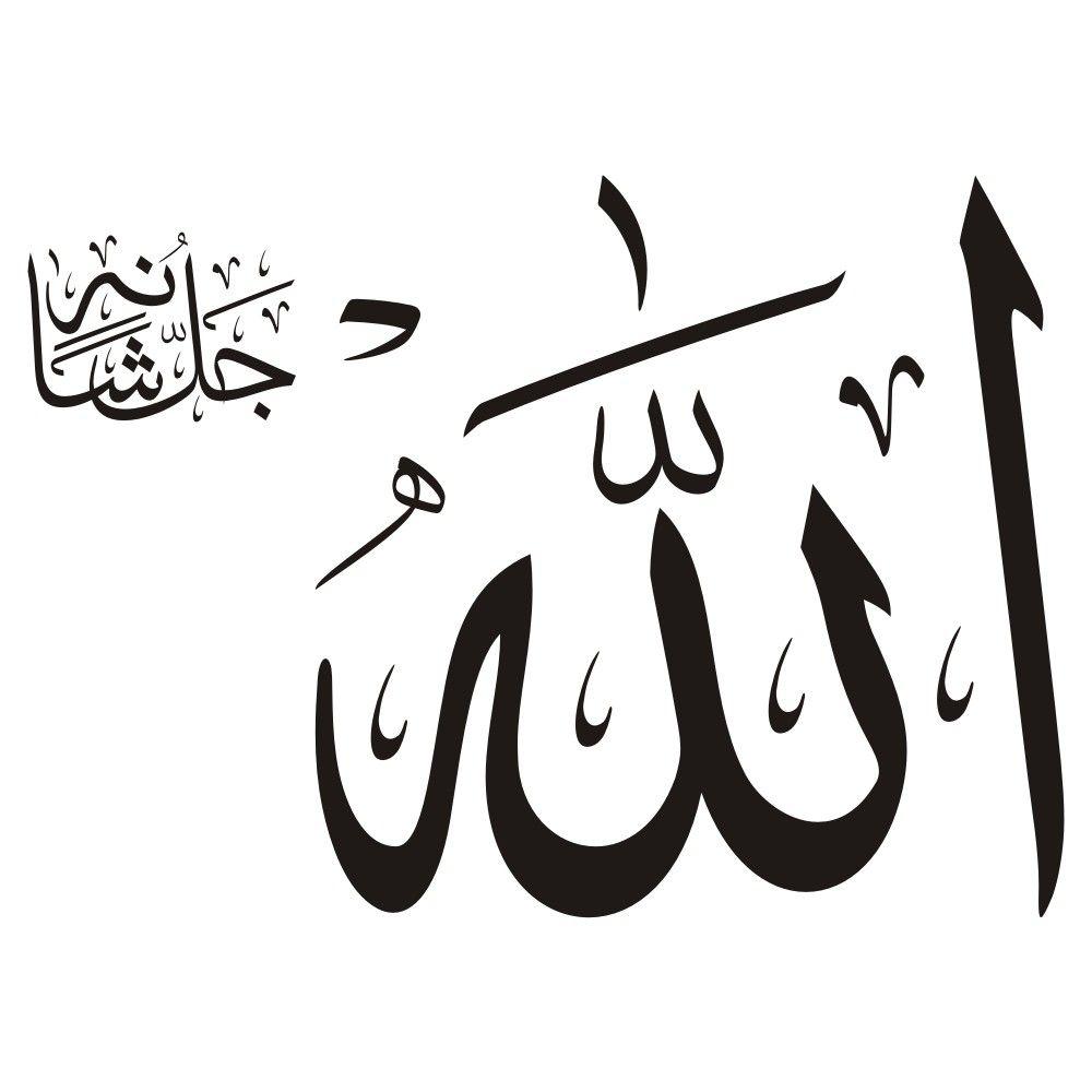Allah Written In Thuluth Best Kaligrafi Allah Allah Calligraphy