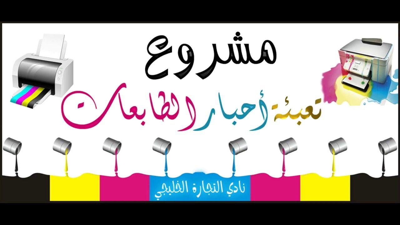 مشروع برأس مال صغير مشروع تعبئة أحبار الطابعات في السعودية Tech Company Logos Company Logo Printer Ink
