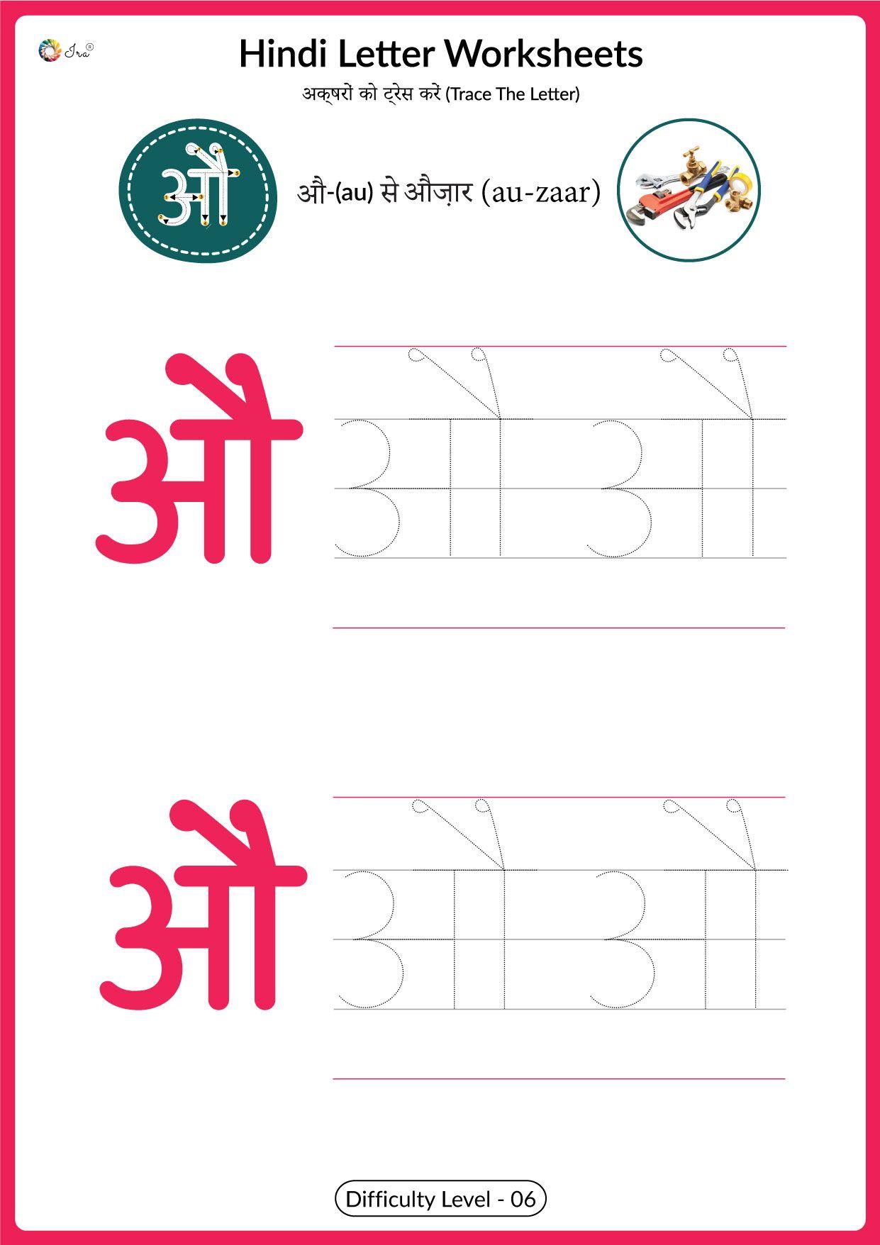 Hindi Varnamala Tracing Worksheets