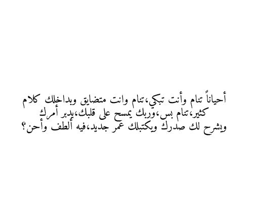 Pin By Lolo On مما راق لي Quotations Arabic Quotes Quotes