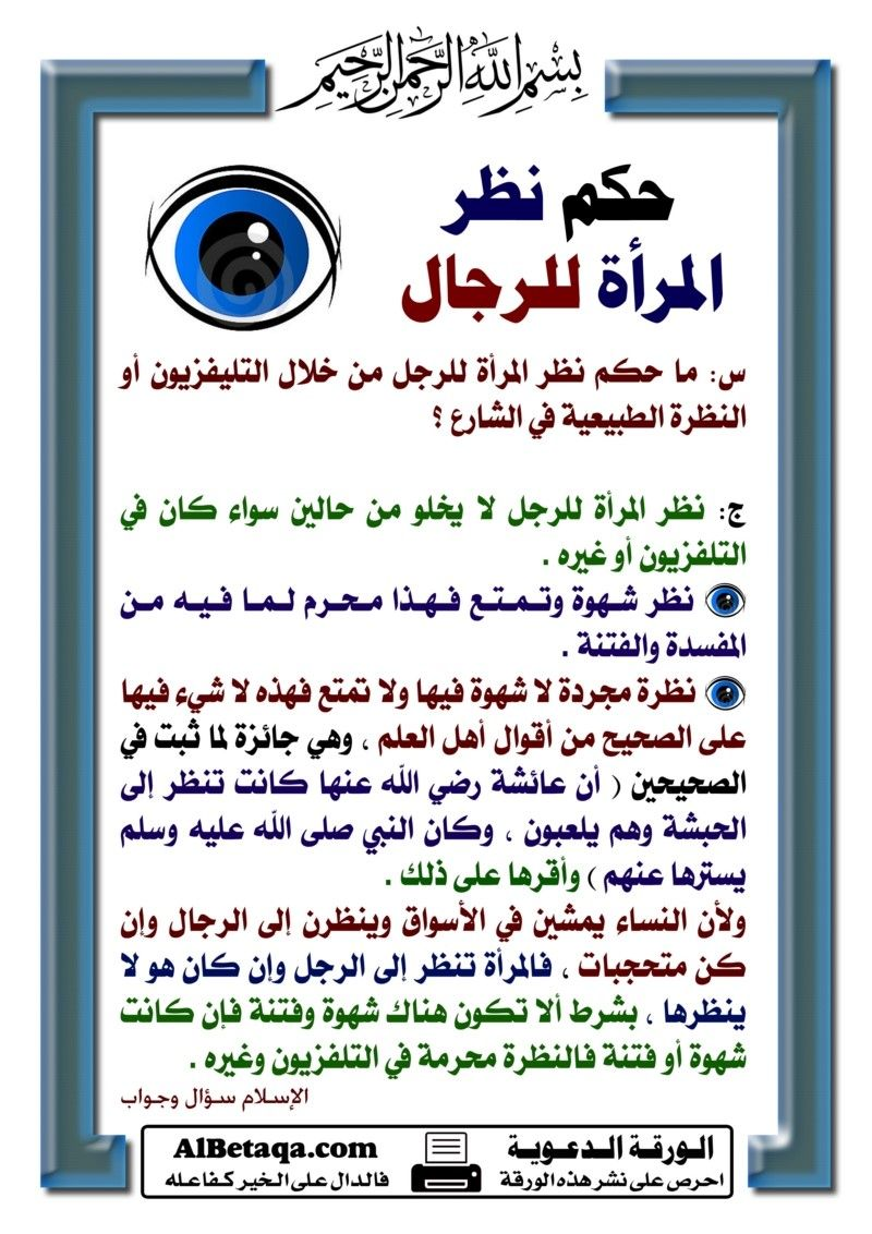حكم نظر المرأة للرجال Islam Facts Learn Islam Islamic Information