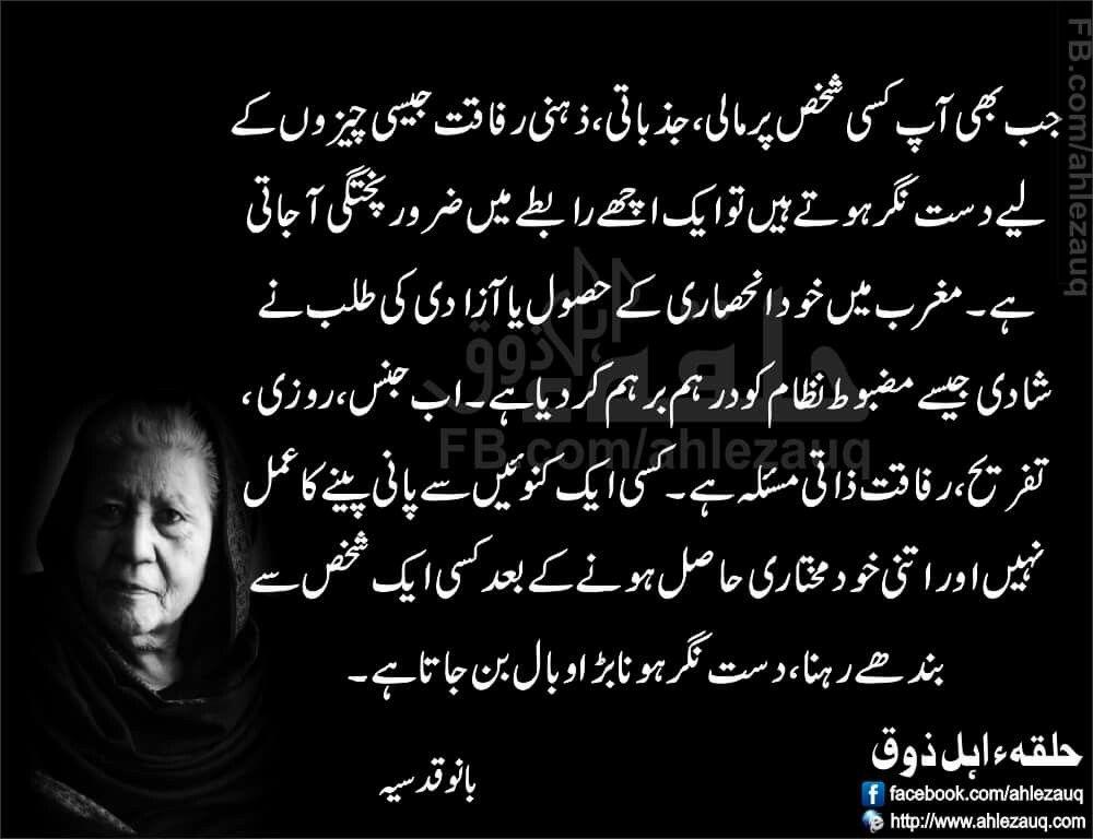 Qudsia bano mehfil e sukhan pinterest urdu quotes for Bano qudsia poetry