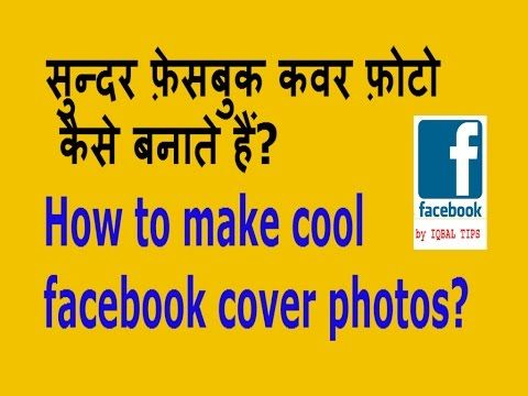 How to make cool facebook cover photos in Hindi tips? Sundar Facebook Cover Photo kaise banate hain? - (More Info on: http://LIFEWAYSVILLAGE.COM/videos/how-to-make-cool-facebook-cover-photos-in-hindi-tips-sundar-facebook-cover-photo-kaise-banate-hain/)