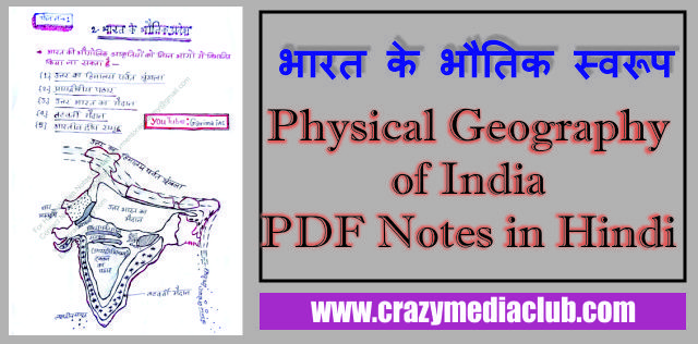 Physical Geography Of India Pdf Notes In Hindi Free Download