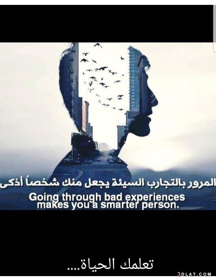حكم وأمثال معبرةباللغة الانجليزية مع الترجمة صور امثال وأقوال رائعة بالان Islamic Quotes Wallpaper Cool Words Postive Quotes