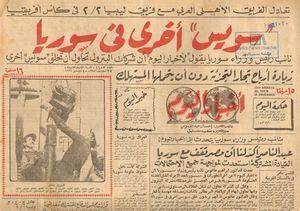 جريدة اخبار اليوم المصرية 1966 Old Egypt Egypt Book Cover