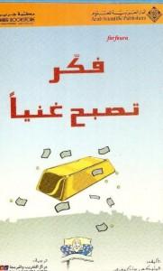 كتاب فكر تصبح غنيا تحميل