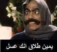 انت عسل Funny Arabic Quotes Funny Picture Quotes Funny Comments