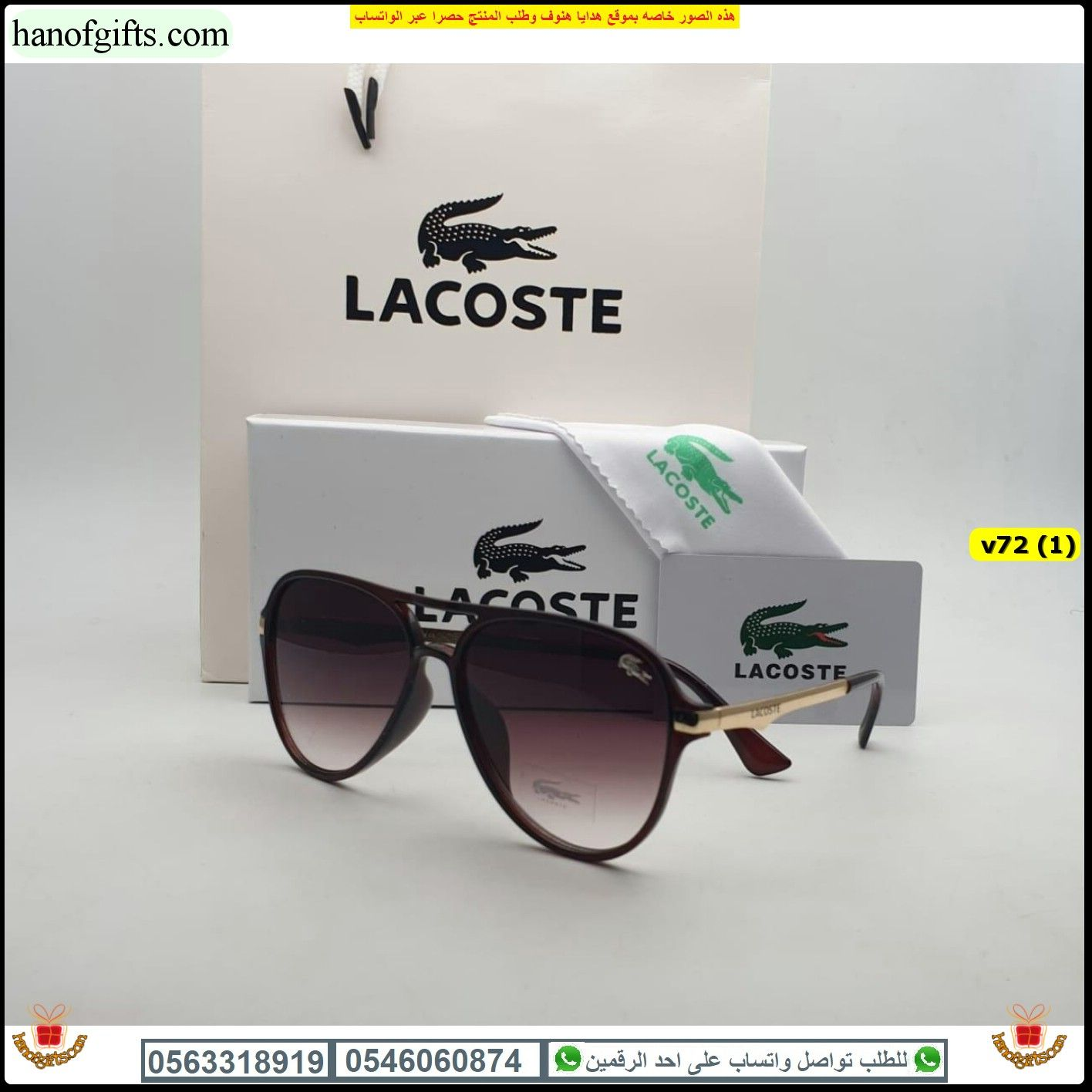نظارات Lacoste رجالية احصل عليها الان مع الملحقات كيس وعلبة ومنديل وكرت هدايا هنوف Square Sunglass Clubmaster Sunglasses