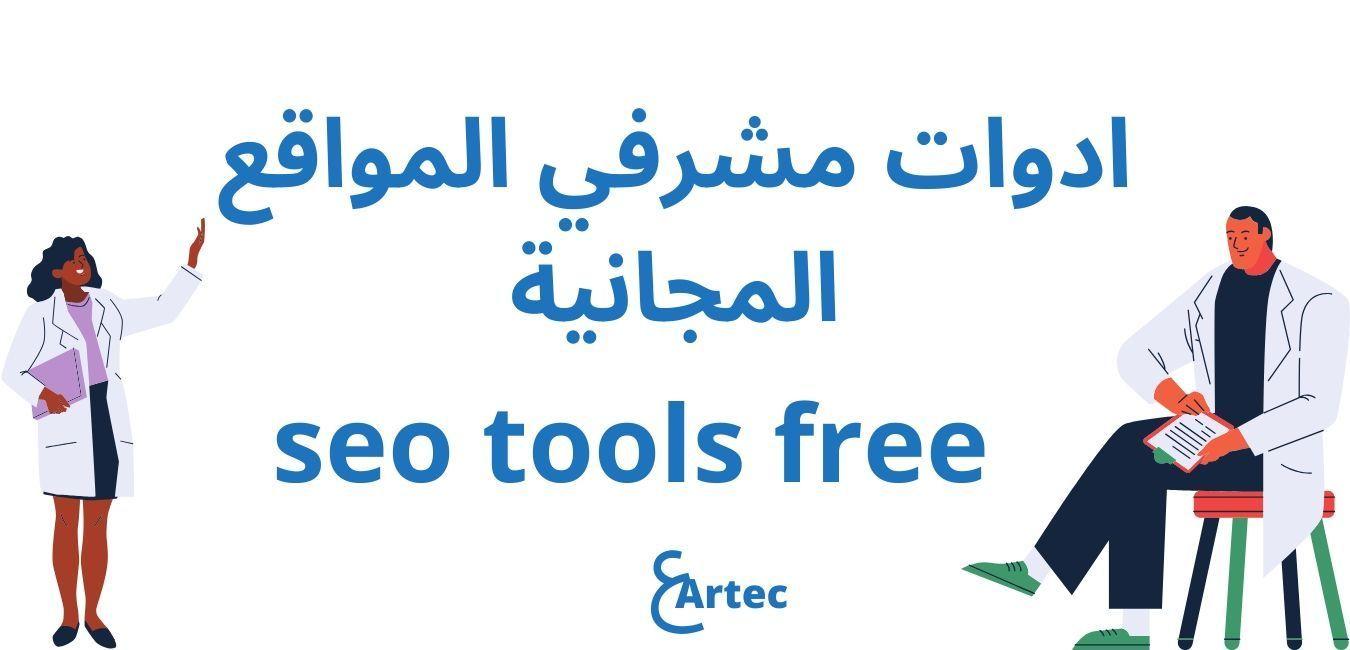 ادوات مشرفي المواقع المجانية Free Seo Tools Wind Sock Seo Tools