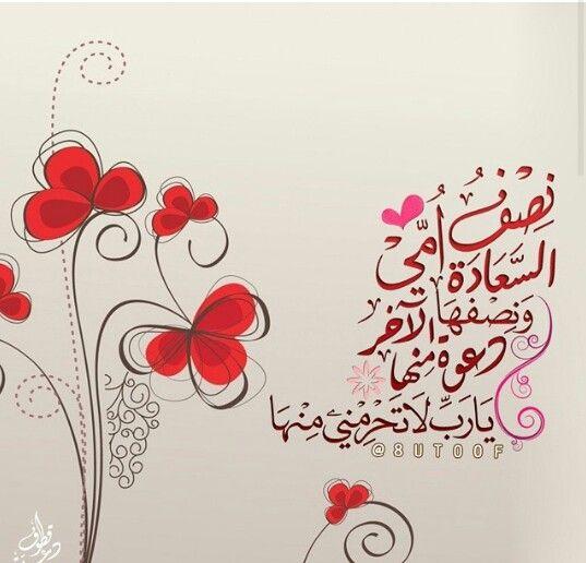 نصف السعادة امي ونصفها الاخر دعوة منها رحمة الله عليك يا خير الامهات Typography Design Quotes Islamic Quotes Wallpaper Quotes About Motherhood