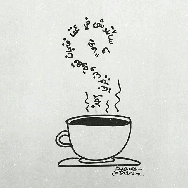 Pin By Krs Almamari On Things Coffee Cup Art Logo Design Coffee Coffee Art