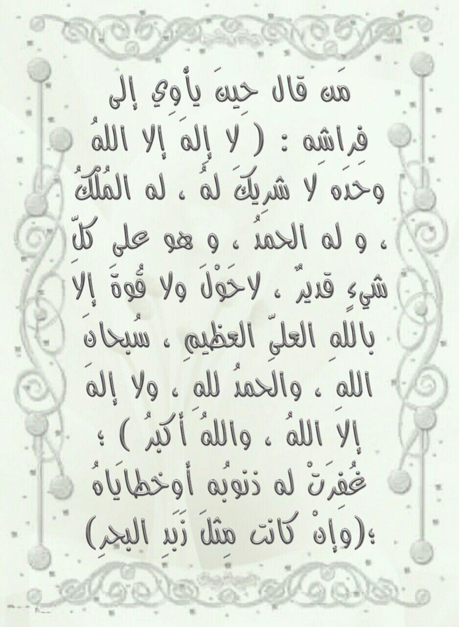 قبل النوم لا إله إلا الله وحده لاشريك له له الملك وله الحمد وهو على كل شيء قدير Math Calligraphy Arabic Calligraphy