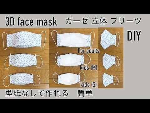 なし マスク 型紙