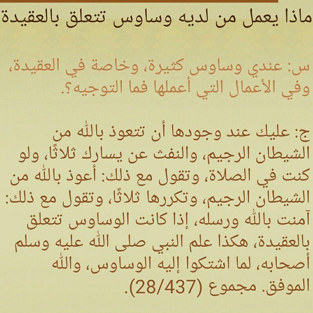 Pin By العلم الشرعي بين يديك أبوعبدال On العلم الشرعي توحيد و سنة Math Calligraphy Arabic Calligraphy