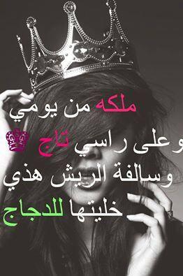 ملكة من يومي True Friends Quotes Girl Quotes Funny Arabic Quotes