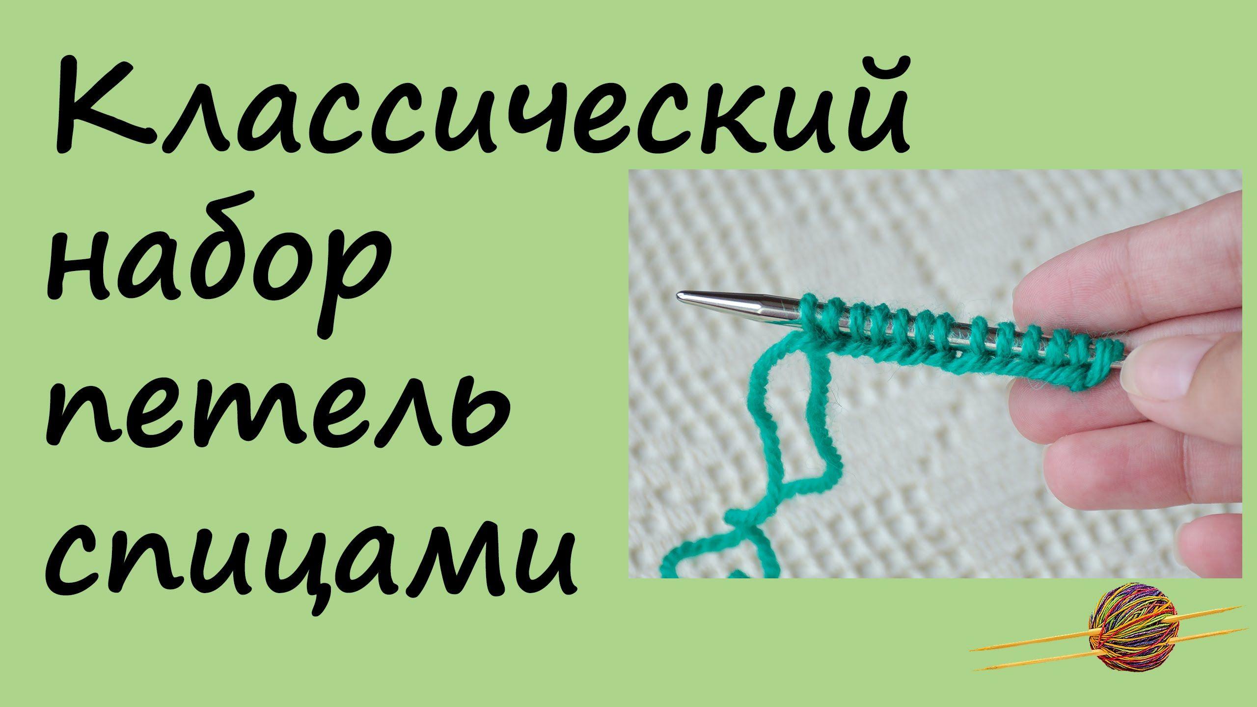 классический набор петель спицами вязание спицами для начинающих