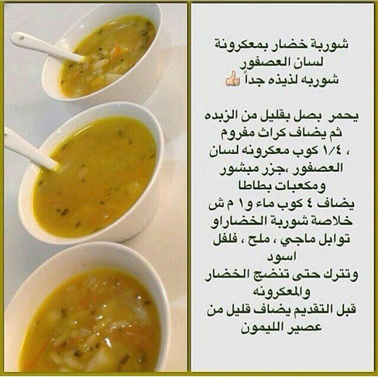 Pin By Hessa On Soupe Cookout Food Egyptian Food Food Receipes