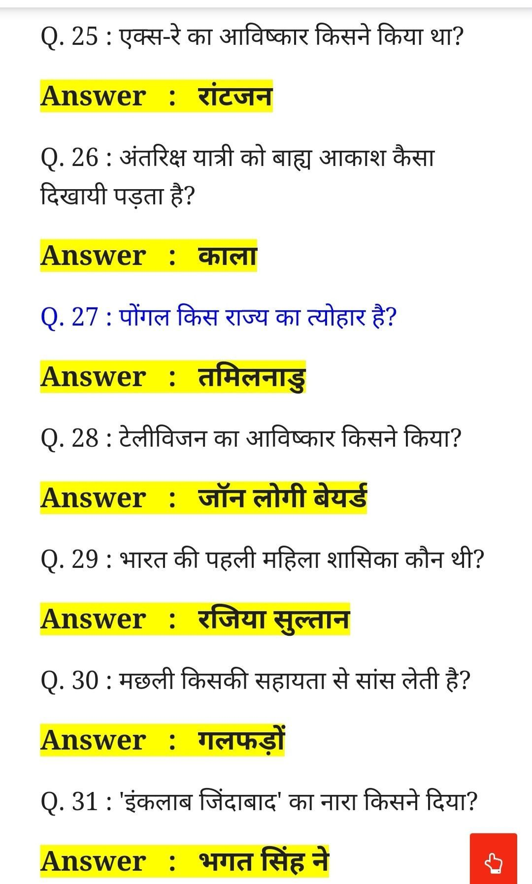 GK In Hindi 2020 | GK Questions And Answers | Gk in hindi ...