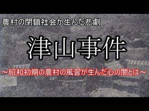 【ゆっくり歴史解説】津山事件~犯人の心の闇に見る農村の ...