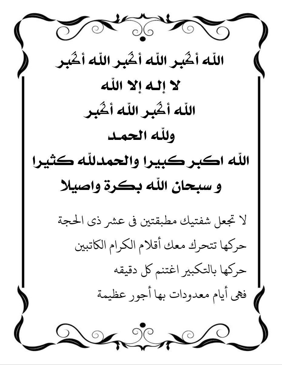 Desertrose العشر من ذي الحجة Duaa Islam Prayer Times Ramadan Kareem