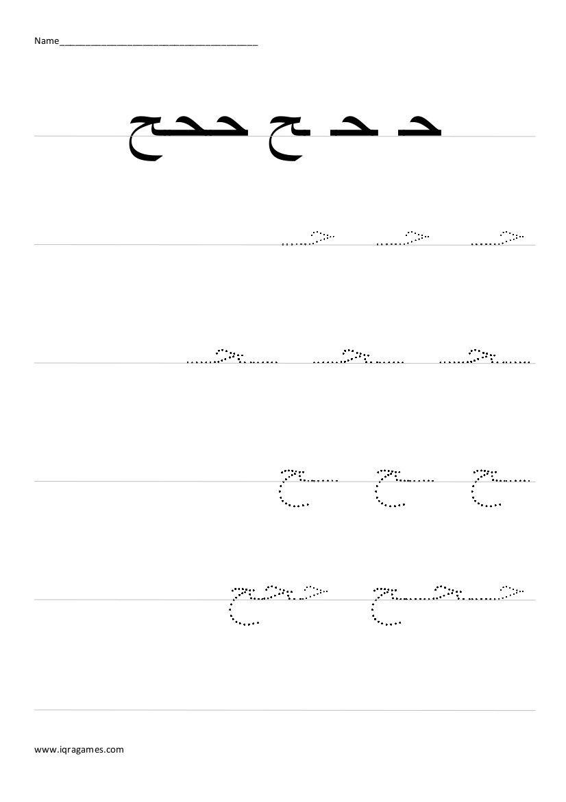 Arabic Alphabet Ha Handwriting Practice Worksheet Arabic Handwriting Handwriting Practice Writing Practice Worksheets