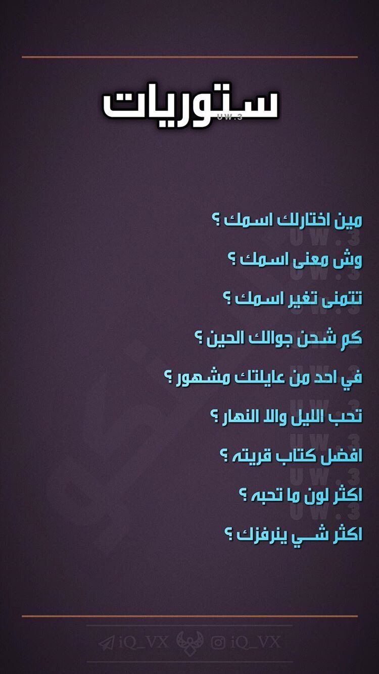 اسئلة ستوري Instagram Quotes Captions Instagram Quotes Bff Quotes
